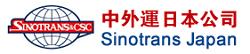 シノトランスジャパン株式会社